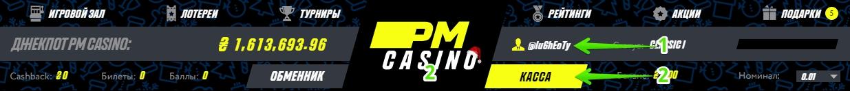 Личный кабинет в РМ казино: Два раздела личного кабинета