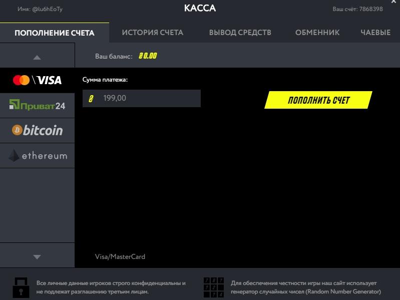 Личный кабинет в РМ казино: Пополнение счета