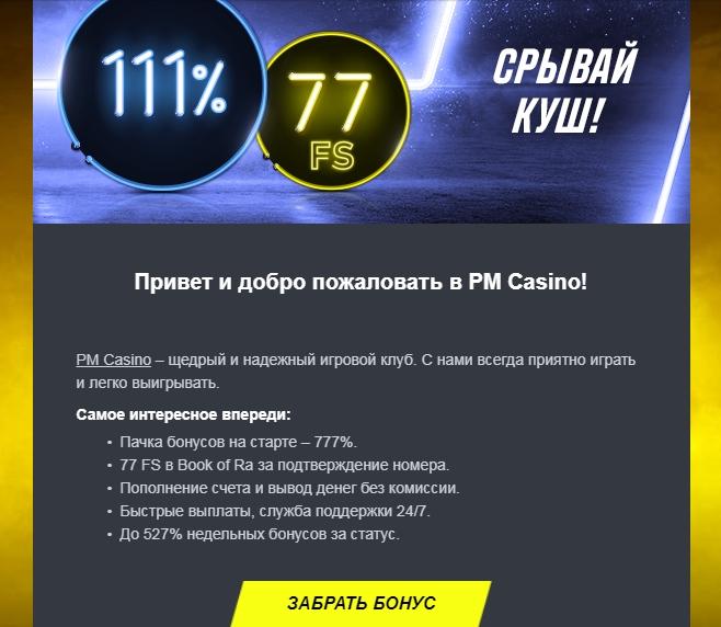 Регистрация в PM Casino: Приветственное письмо
