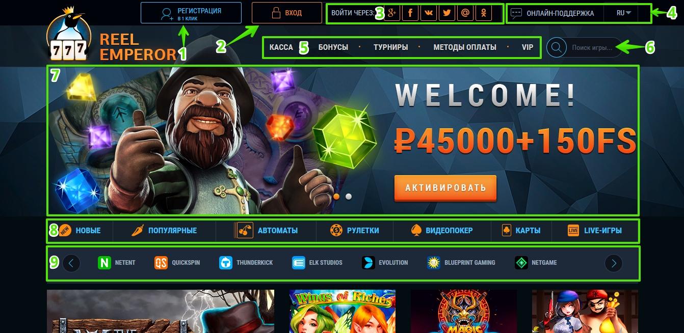 Главная страница казино ReelEmperor