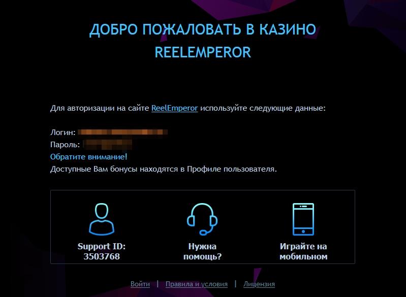 Регистрация в казино ReelEmperor: Приветственное письмо