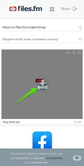 Приложение Slotoking: Установка приложения — Шаг 1. Переход по ссылке саппорта