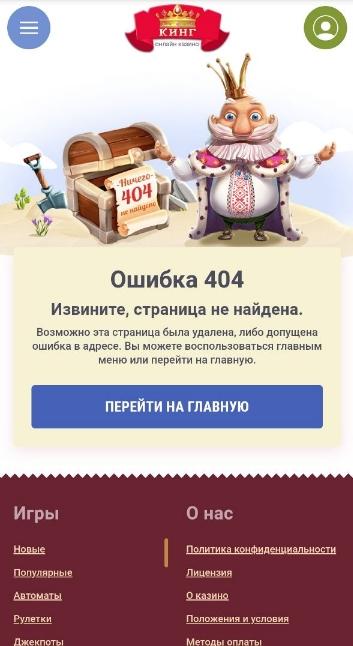 Приложение Slotoking: Скачивание приложения — Ошибка 404
