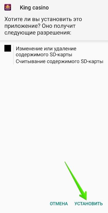 Приложение Slotoking: Установка приложения — Шаг 3. Подтверждение установки