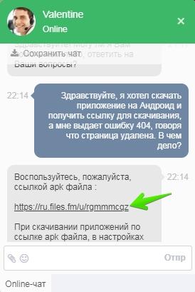 Приложение Слотокинг: Скачивание приложения — Ответ службы поддержки на вопрос об ошибке 404