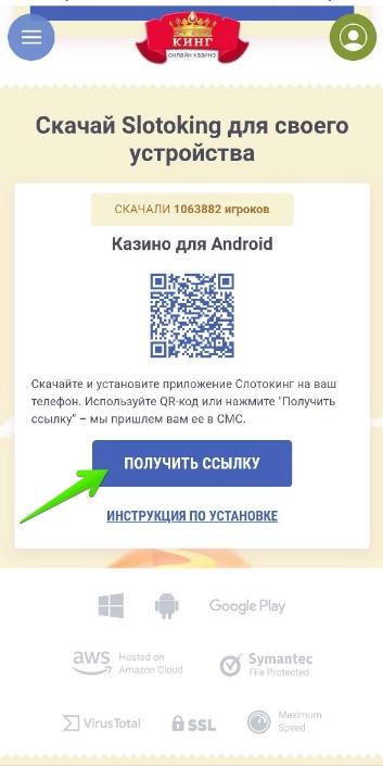 Приложение Слотокинг: Скачивание приложения — Получение ссылки для скачивания