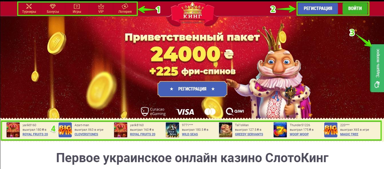 Главная страница казино Слотокинг: Основная навигация