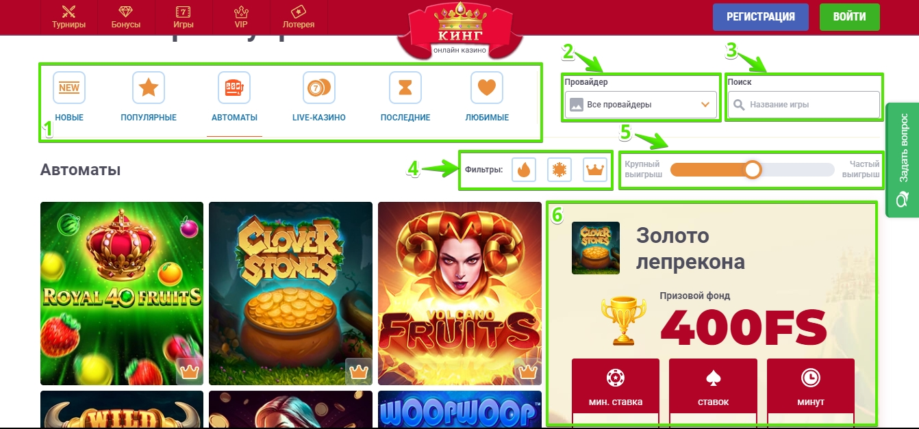 Главная страница казино Slotoking: Элементы для поиска и сортировки игр