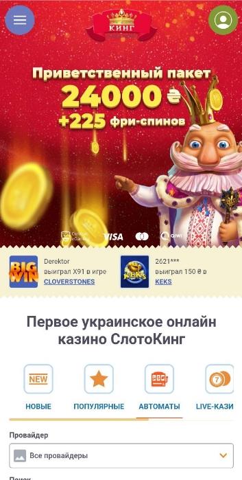 Мобильная версия казино Слотокинг