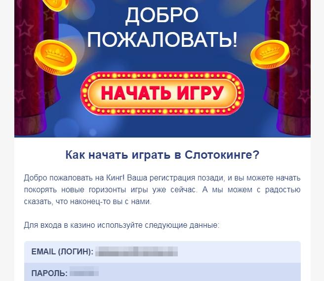 Регистрация в казино Слотокинг: Приветственное письмо