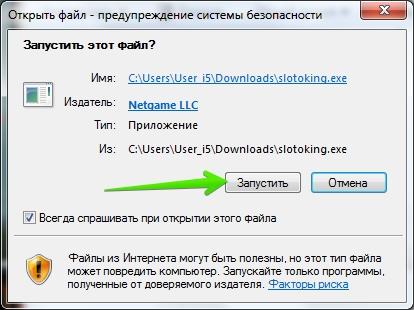Программа Слотокинг: Установка программы — Шаг 3. Запуск установочного файла
