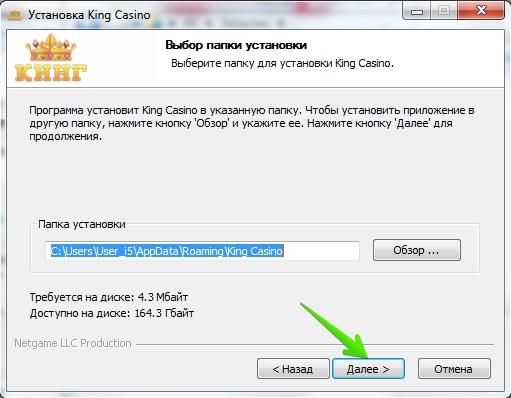 Программа Слотокинг: Установка программы — Шаг 5. Выбор папки установки