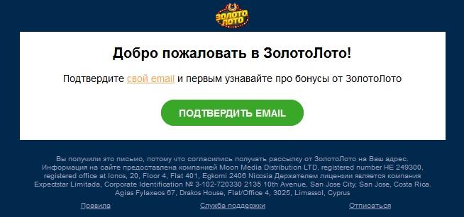 Регистрация в казино Золото Лото: Подтверждение электронной почты