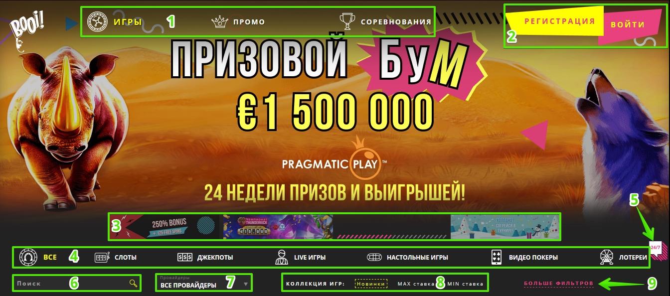 Главная страница казино Booi: Навигация