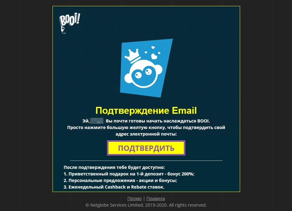 Регистрация в казино Booi: Подтверждение электронной почты