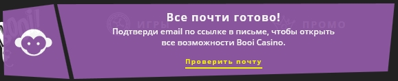 Регистрация в казино Буй: Уведомление о письме