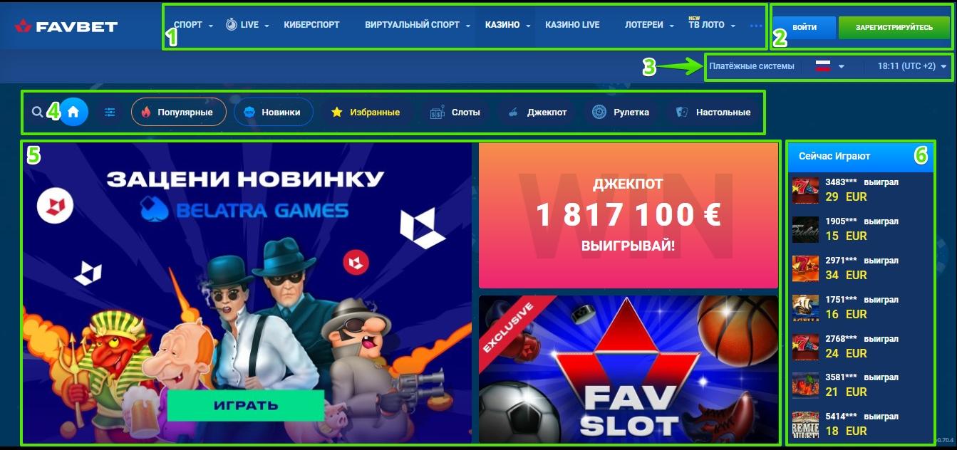 """Главная страница раздела """"Казино"""": Навигация"""
