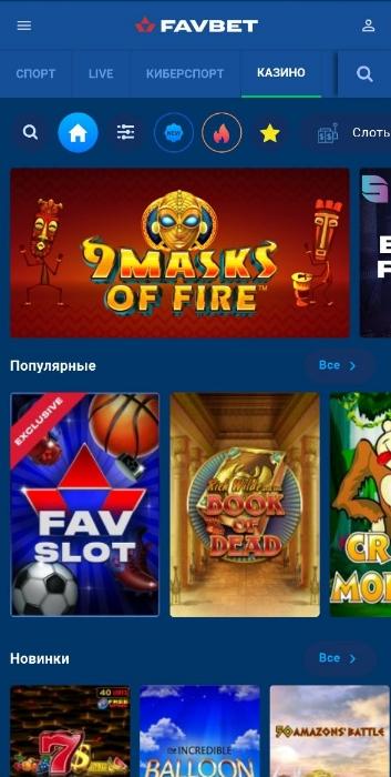 Мобильная версия казино ФавБет