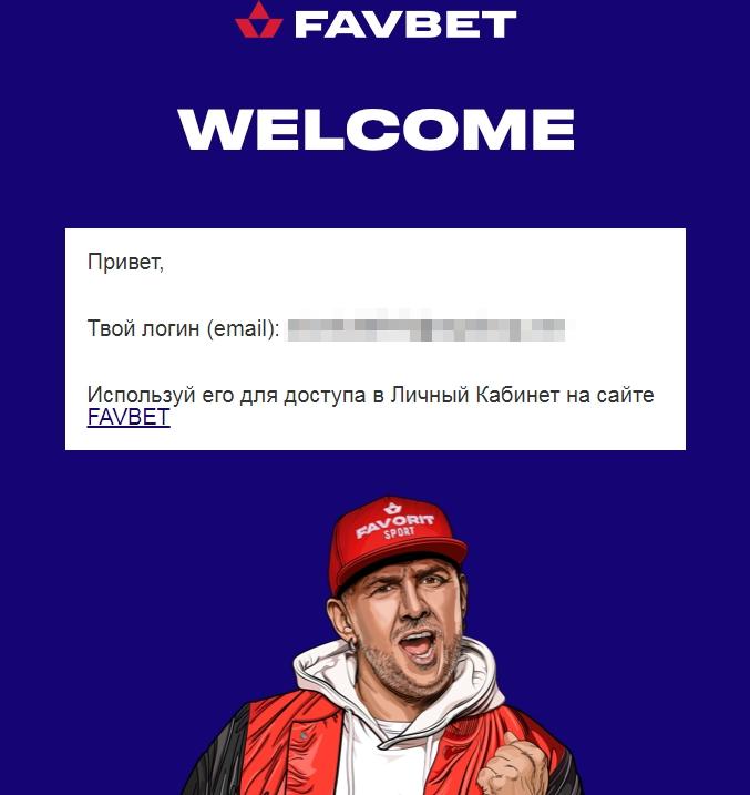 Регистрация в казино FavBet: Приветственное письмо
