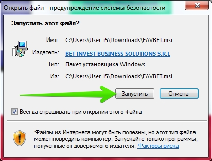 Программа ФавБет на ПК: Установка — Запуск программы установки
