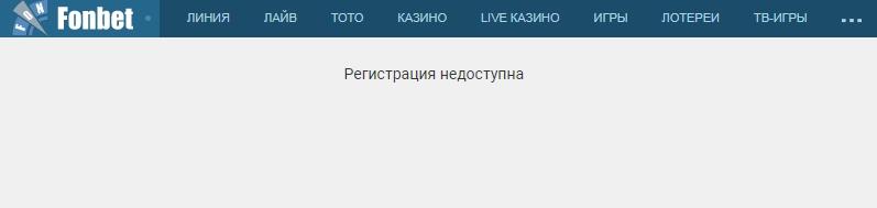 Регистрация в казино Фонбет: Регистрация недоступна