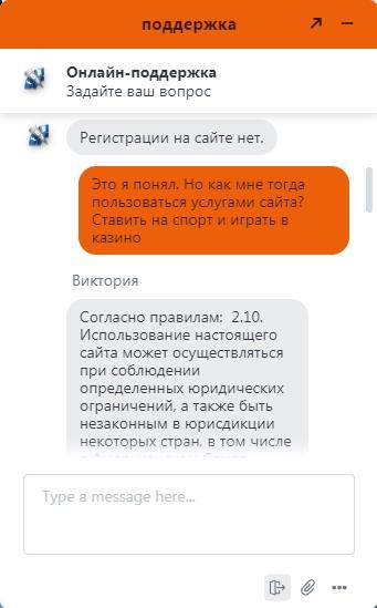 Регистрация в казино Фонбет: Переписка со службой поддержки — Второй скриншот
