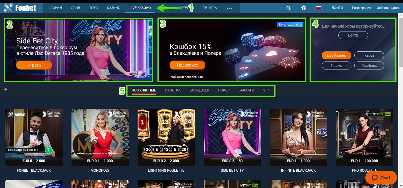 """Главная страница раздела """"Live казино"""": Навигация"""
