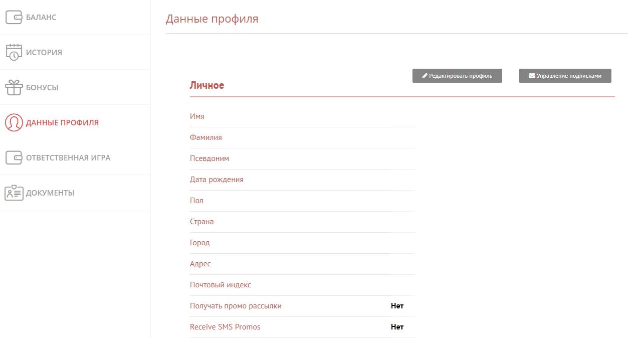 Личный кабинет в казино Красный Пингвин: Данные профиля — Информация о пользователе