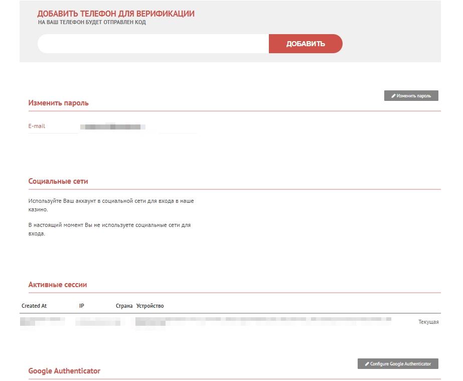 Личный кабинет в казино Red Pingwin: Данные профиля — Смена пароля, активные сессии, номер телефона и соцсети
