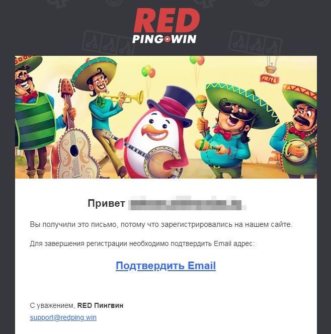 Регистрация в казино Red Pingwin: Подтверждение аккаунта