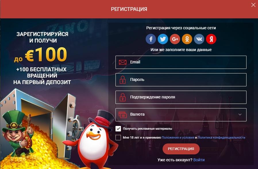 Регистрация в казино Красный Пингвин: Заполнение полей