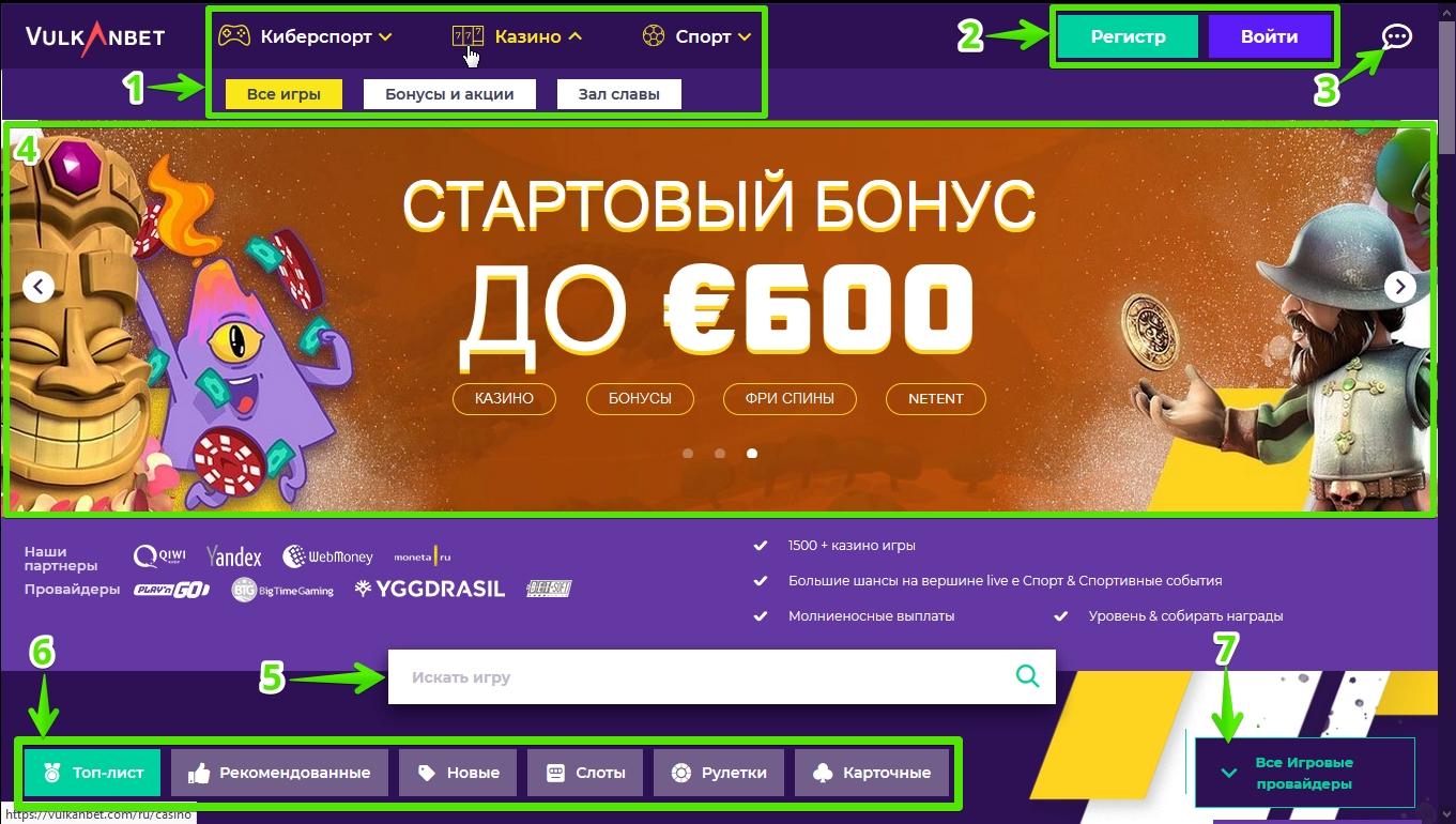 Главная страница казино раздела ВулканБет: Навигация