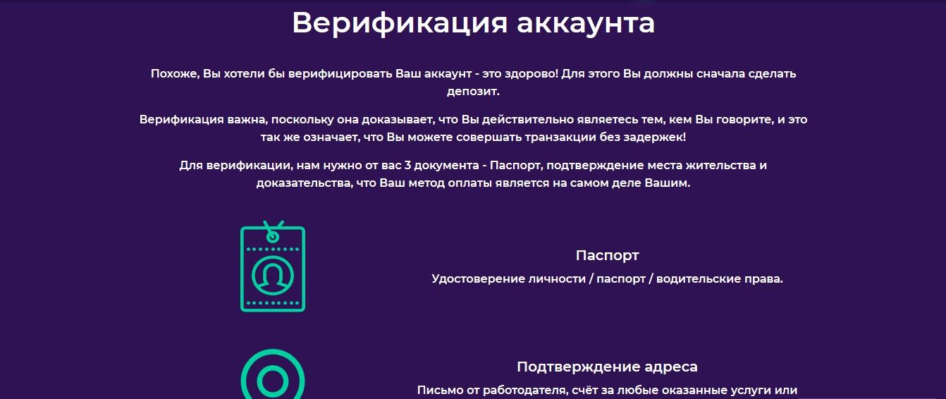 Личный кабинет в казино VulkanBet: Верификация профиля