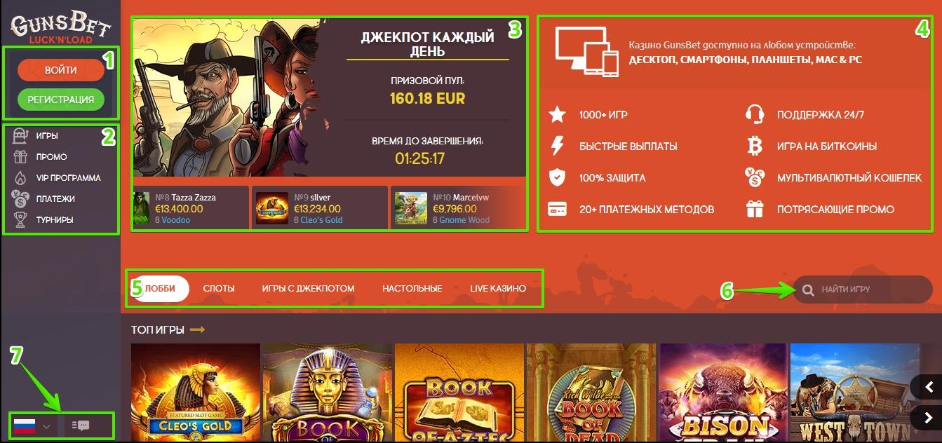 Главная страница казино GunsBet: Навигация