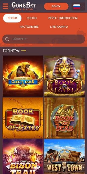 Мобильная версия казино ГансБет