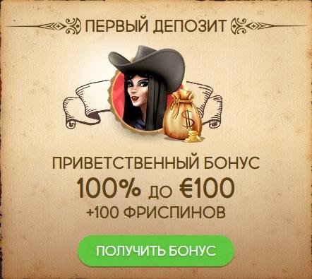 Регистрация в казино ГансБет: Приветственный бонус