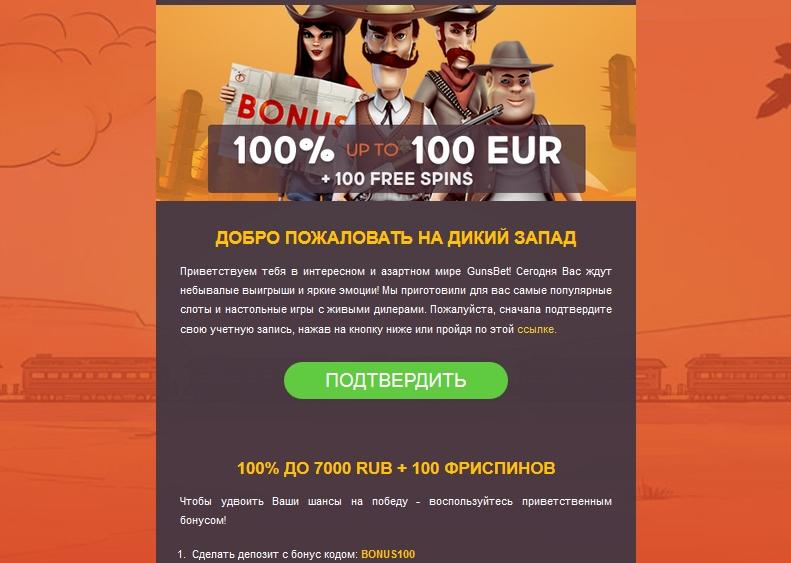 Регистрация в казино GunsBet: Подтверждение регистрации