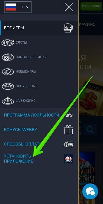 Приложение WebbySlot: Установка — Начало установки