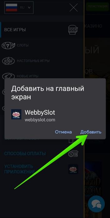 Приложение ВеббиСлот: Установка — Подтверждение установки