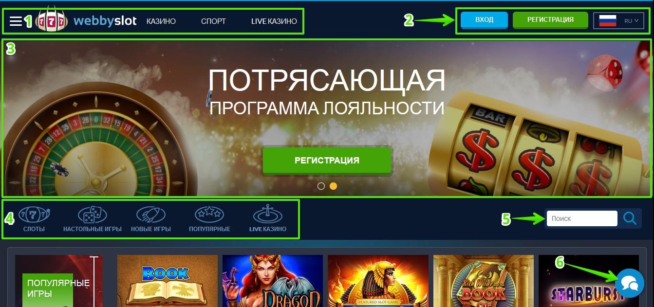 Главная страница казино WebbySlot