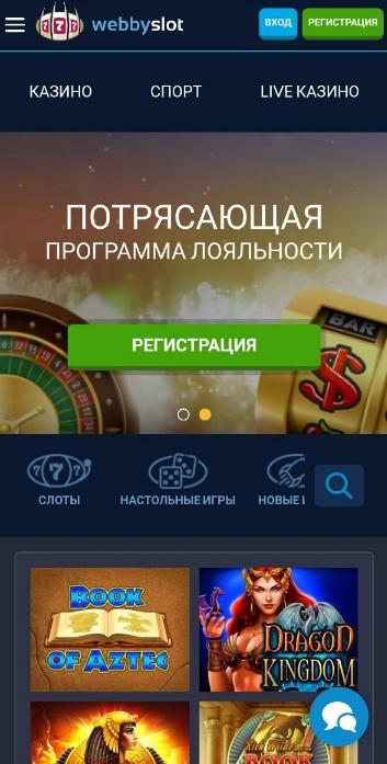 Мобильная версия казино ВеббиСлот