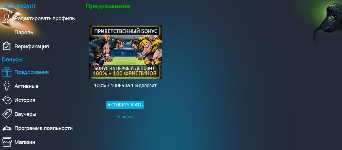 Личный кабинет в казино WebbySlot: Бонусы