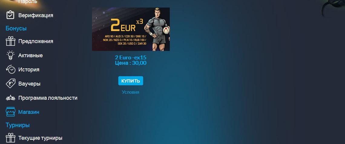 Личный кабинет в казино WebbySlot: Бонусы — Магазин