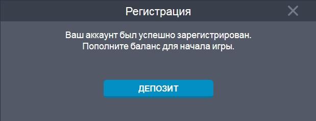 Регистрация в казино ВеббиСлот: Депозит